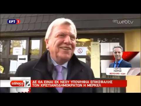 Δεν θα είναι υποψήφια για την ηγεσία του CDU η Α. Μέρκελ | 29/10/18 | ΕΡΤ