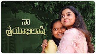 Naa Sreyobhilaashi | Lots Of Love | Vithika Sheru | My Besties