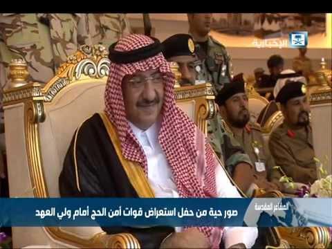 فيديو :: استعراض قوات أمن الحج أمام ولي العهد