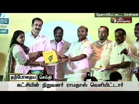 Live-Ramadoss-releases-election-manifesto-of-Pattali-Makkal-Katchi