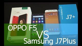 Video StepVS : OPPO F5 RAM 6 GB vs Samsung J7+ กล้องคู่ มีดีคนละแบบยังไงกันนะ MP3, 3GP, MP4, WEBM, AVI, FLV Februari 2018