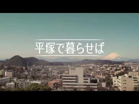 平塚市プロモーション映像「平塚で暮らせば」編