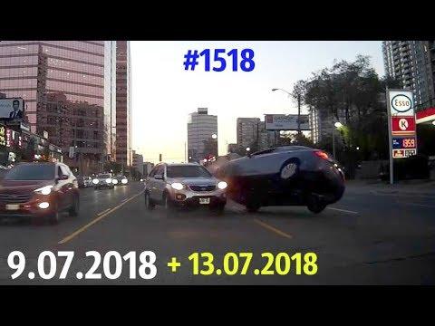 Новая подборка ДТП и аварий за 13.07.2018