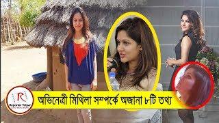 সদ্য ডিভোর্স প্রাপ্ত অভিনেত্রী মিথিলার সম্পর্কে অজানা ৮টি তথ্য  Mithila Divorce  Bangla News TodayTo Subscribe Our Channel Click Here: goo.gl/T9TMqnFollow Us on Social Media SitesFacebook: https://www.facebook.com/ReporterTolpar/Twitter: https://twitter.com/ReporterTolparGoogle+: https://plus.google.com/+ReporterTolparVisit Our Channel to Get Latest and Exclusive Bangla NewsReporter Tolpar is one of the best news channel of bangladeshi people, Dhallywood news, Tollywood news and Showbiz Taroka news and all of our bangladeshi exclusive news, To get any kind of Bangladesh Cricket update and news stay with usTo get Latest news subscribe our channel and stay connected with us, and don't forget to like, comment and share our videos,বিশেষ সতর্কিকরন : এই চ্যানেলের কোন ভিডিও যদি কোন বেক্তি বিনা অনুমতিতে ব্যাবহার করে তাহলে তার বিরুদ্ধে ইউটিউব কপিরাইট আইন অ্যান্ড দেশের সাইবার অপরাধ আইনের মাধ্যমে বাবস্থা নেওয়া হবে। Important Notice: If anyone use this channel video, we will take action as YouTube copyright law.