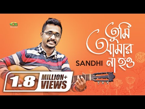 Video Tumi Amar Na How By Sandhi | Bangla New Song 2017 | Official Art Track download in MP3, 3GP, MP4, WEBM, AVI, FLV January 2017