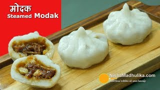 Modak recipe | मोदक । Steamed modak | Ukadiche Modak for Ganesh Chaturthi
