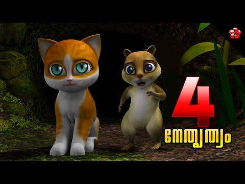 New Kathu ★ Kathu 4 ★ Best Malayalam animation movie for kids ★ Episode 4 Leadership for children