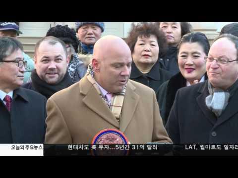 뉴욕주 '미주 한인의 날' 재추진 1.17.17 KBS America News