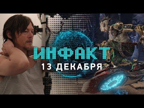 Инфакт от 13.12.2017 [игровые новости] — Bad Company 3, Death Stranding, Quake Champions...