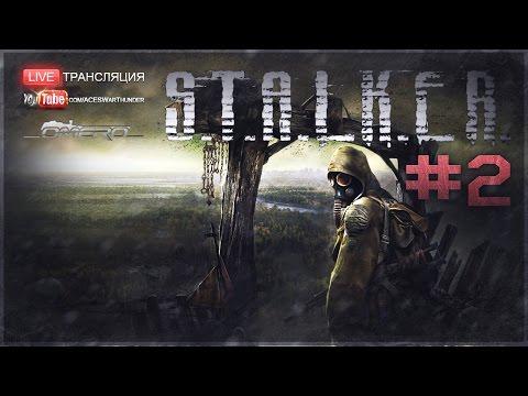 Темная долина и Янтарь! - S.T.A.L.K.E.R.: Shadow of Chernobyl #2 [21.30 МСК]