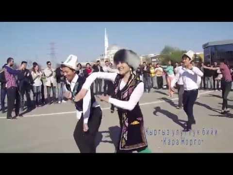 Кара Жорго Кыргыз Улуттук бийи -Туркия 2014 ( The Kyrgyz national KARA JORGO dance – Turkey 2014)