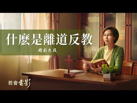 福音電影《我的事你少管》精彩片段 接受主耶穌再來的福音是離道反教嗎?