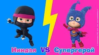 Video Маша и Медведь - SuperHero Vs. Ninja и другие образы Маши 😂 Новые серии!🔥 MP3, 3GP, MP4, WEBM, AVI, FLV Juli 2018