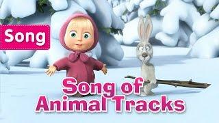 Video Masha and The Bear - Song of Animal Tracks (Tracks of unknown Animals) MP3, 3GP, MP4, WEBM, AVI, FLV November 2018