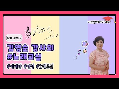 [평생교육TV] 집에서도 함께 부르는 노래교실, '연정'