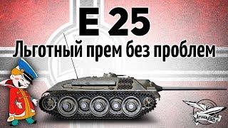 E 25 - Льготный прем без проблем - Это законно?