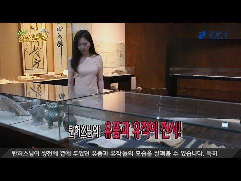 고고강남으로_탄허박물관