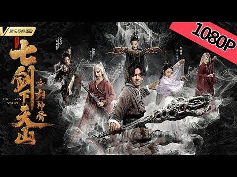 【古装武侠】ENG SUB《七剑下天山之封神骨  The Seven Swords》——两代白发魔女联手对抗乱世阴谋|Full Movie|安紫依/田川/崔真真