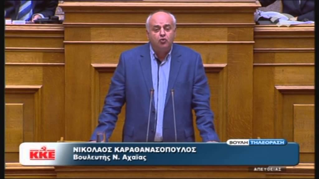 Προγραμματικές Δηλώσεις: Ομιλία Ν.Καραθανασόπουλου (ΚΚΕ) (06/10/2015)