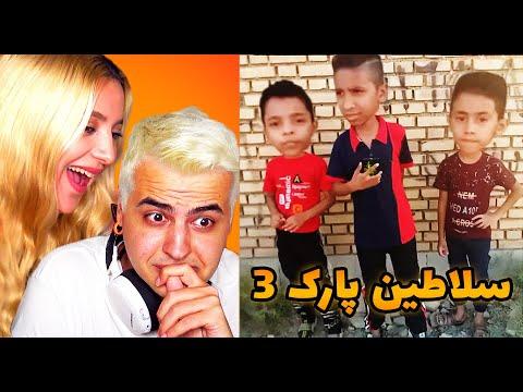 #3 مسخرهترین تیک تاکهای ایرانی 🤯 WORST PERSIAN TIKTOKS