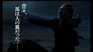 未来へ希望を託す、現代の寓話/映画『馬を放つ』本編映像