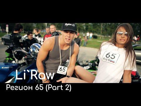Li`Raw feat. Eddy-Region 65 (Part 2) (видео)