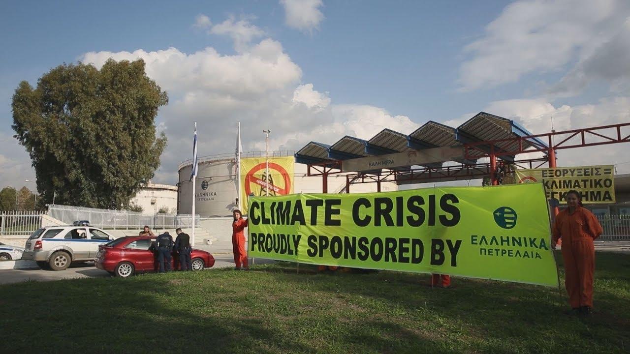 Διαμαρτυρία της Greenpeace στις εγκαταστάσεις των ΕΛΠΕ στον Ασπρόπυργο