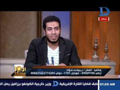"""بيومي فؤاد ينفي إساءة """"مولانا للمشايخ"""""""