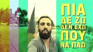 Gonidis & Tsalikis videoklipp Φοβάσαι Ρε (Βγαίνω Πίνω)