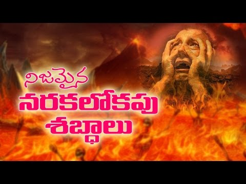నరకలోకపు శబ్ధాలు Sounds From Hell Original || Original hell in telugu || jesus telugu messages