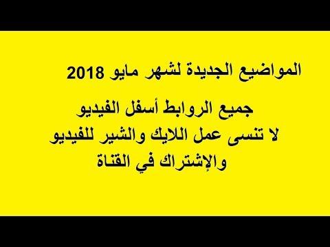 المواضيع الجديدة لشهر مايو 2018
