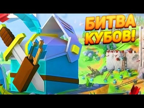 БИТВА КУБОВ! - Warcubes
