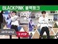 [Pops in Seoul] Samuel's Dance How To! BLACKPINK(블랙핑크)'s DDU DU DDU DU