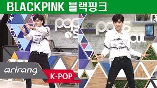 Video [Pops in Seoul] Samuel's Dance How To! BLACKPINK(블랙핑크)'s DDU DU DDU DU MP3, 3GP, MP4, WEBM, AVI, FLV Juli 2018