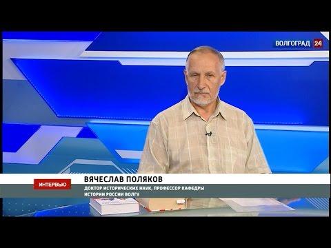 Вячеслав Поляков, доктор исторических наук, профессор кафедры истории России ВолГУ