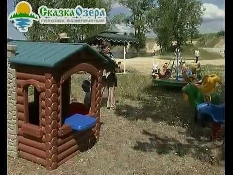 Комплекс «Сказочный дворик Никита» на Голубых озерах