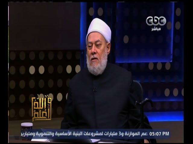والله أعلم | فضيلة د.علي جمعة يجيب .. هل التدخين ينقض الوضوء ؟  | ج3