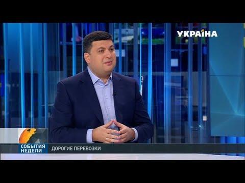 Владимир Гройсман: Бюджет-2018 - это еще один шаг для экономического роста Украины - DomaVideo.Ru