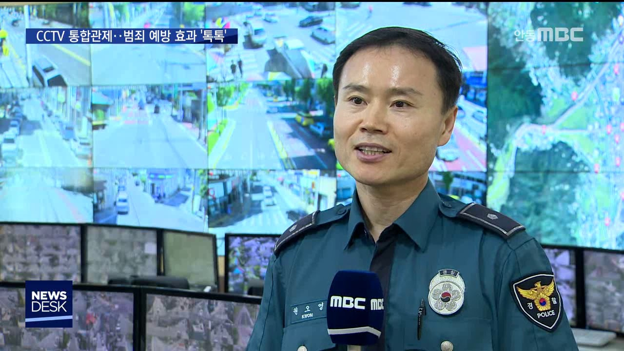 R]CCTV 통합관제...범죄 예방 효과 '톡톡'