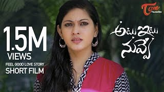 Watch Atu Itu Nuvve Latest Telugu Short Film. Features Hari Prasad, Tanvee, Chaitu Reddy and others. Written and directed by...