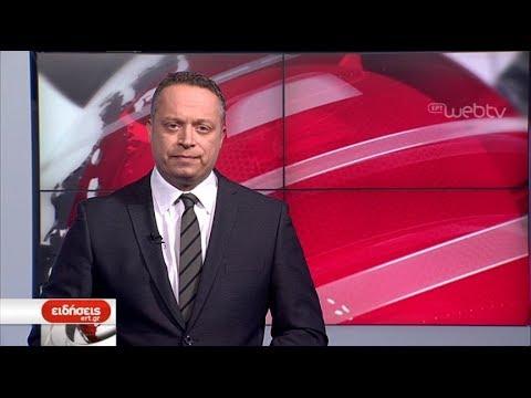 Τίτλοι Ειδήσεων ΕΡΤ3 19.00 | 04/01/2019 | ΕΡΤ