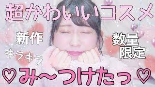 【先取り春コスメ】超可愛いコスメ買ってきたから見て!!〜本日興奮気味の吉田氏〜