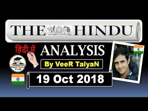 19 October 2018 - The Hindu Editorial News Paper Analysis -National Nutrition Mission,Poshan Abhiyan