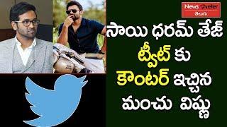 Manchu Vishnu vs Sai Dharam Tej In Twitter | Solo Brathuke So Better | Newsmeter Telugu