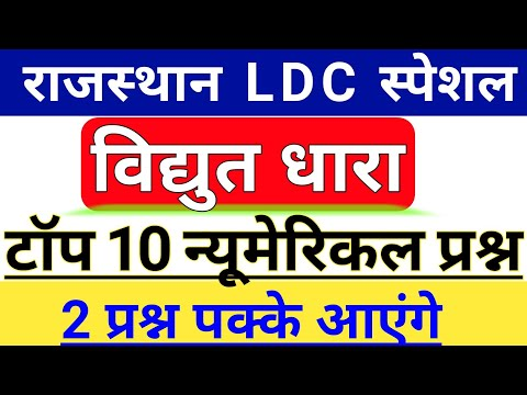 Rajasthan LDC: Electricity Top 10 Numerical Questions || RSMSSB LDC Science Most Questions In Hindi