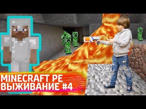 Видео Майнкрафт выживание #4. Игробой Адриан: играем в Minecraft Pocket Edition (видео)