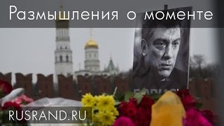 Убийство Немцова. Кто за этим стоит?