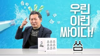 더불어민주당 '씀:싸이다 LIVE'에 안규백 서울시당 위원장 출연