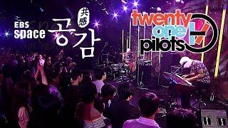Download Lagu twenty one pilots - EBS Space Korea 2012 (Full Show) HD Mp3