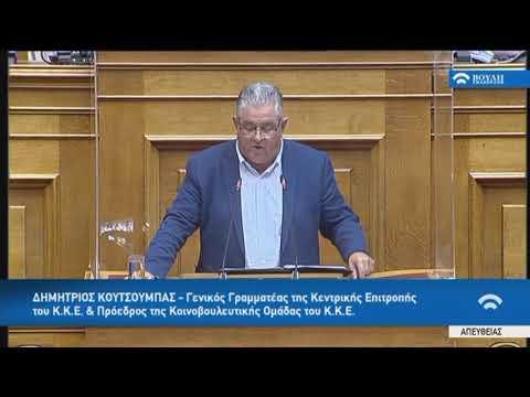 Δ.Κουτσούμπας (Γ.Γραμματέας Κ.Κ.Ε)(Διασπορά COVID-19)(14/09/2020)